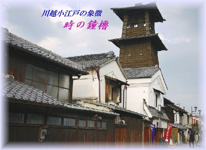 小江戸表題時の鐘櫓