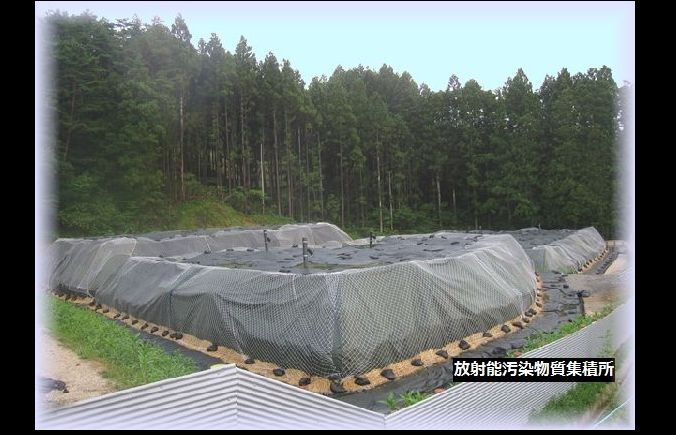 放射能汚染物質集積所