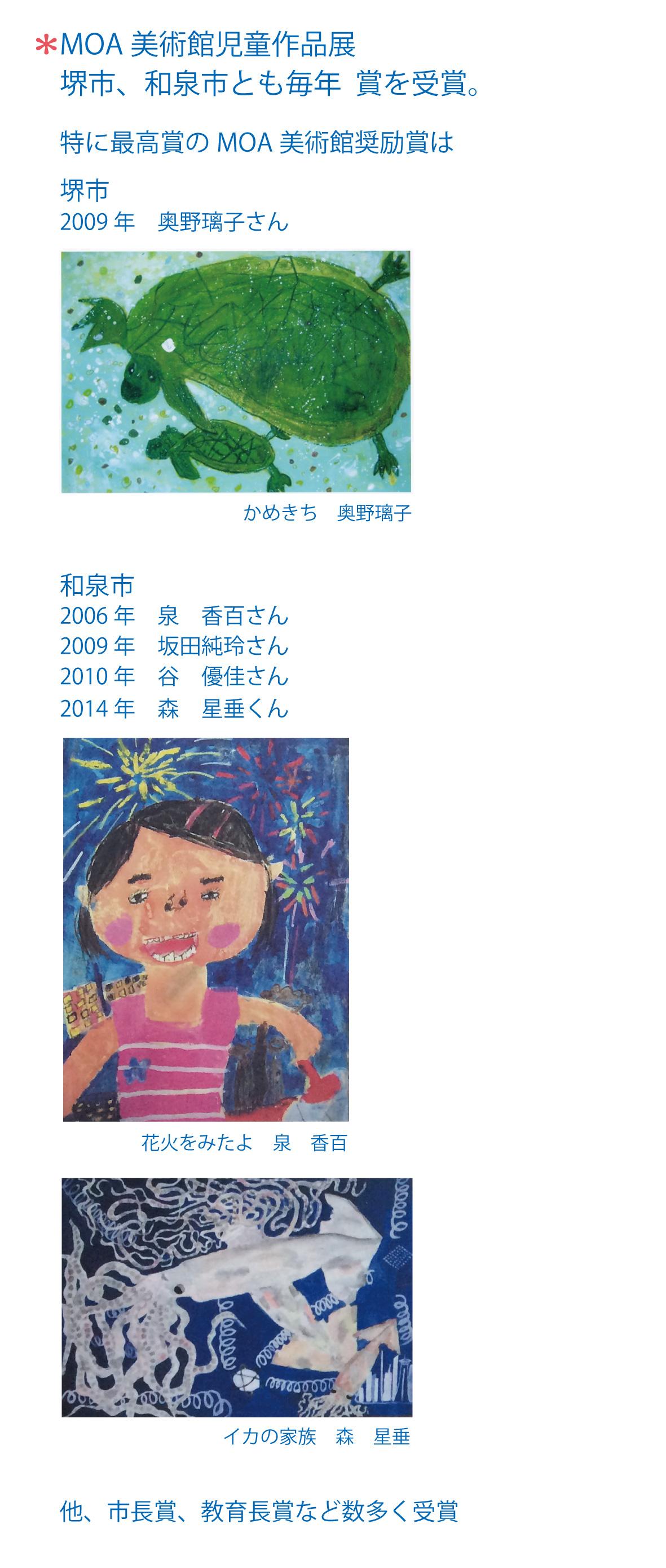 MOA美術館児童作品展