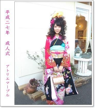 平成27年 成人式 千葉県旭市 美容院 美容室 アトリエマーブル