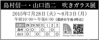 2015二人展鎌倉1