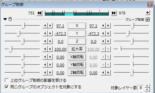 07_グループ制御