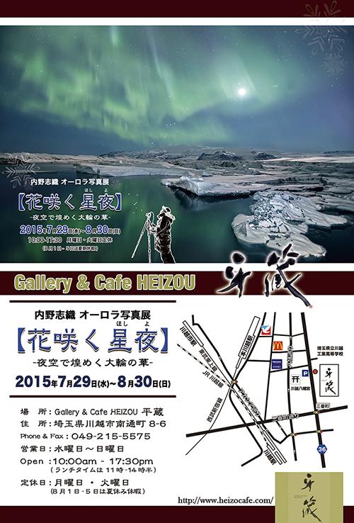 オーロラ写真展【花咲く星夜】