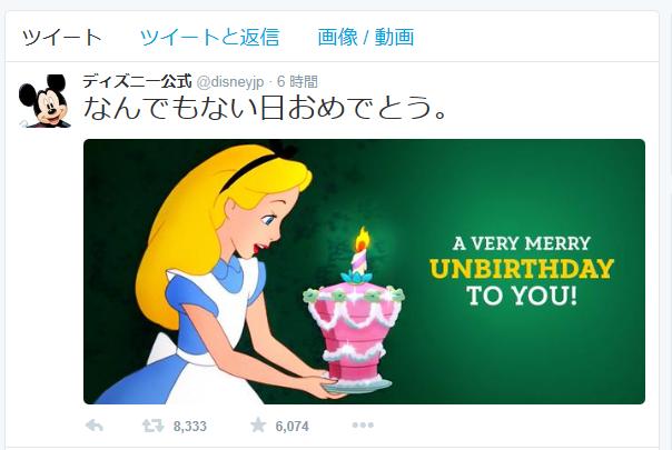 ディズニー公式Twitter8月9日