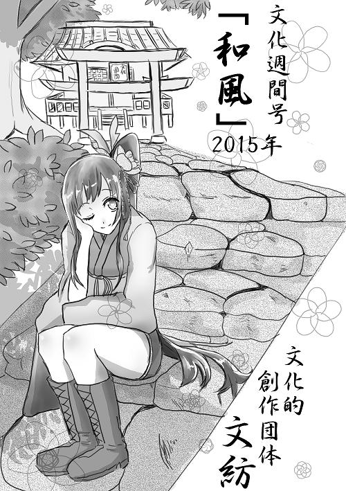 2015年文化週間号