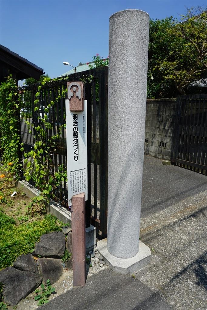 石橋醤油店_3