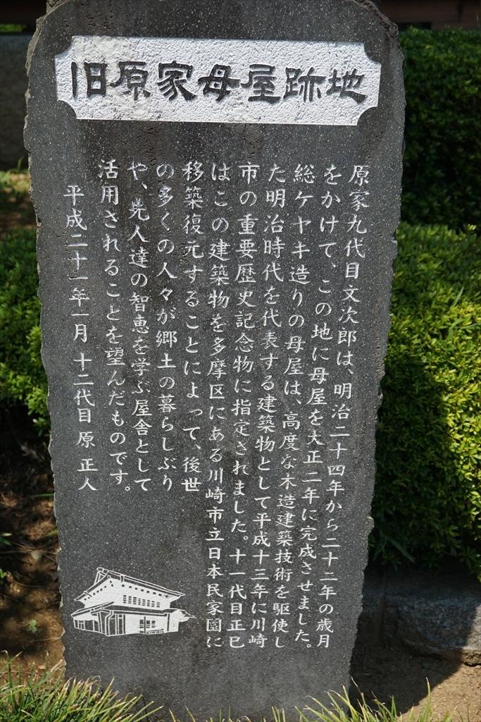 原家欅門_6