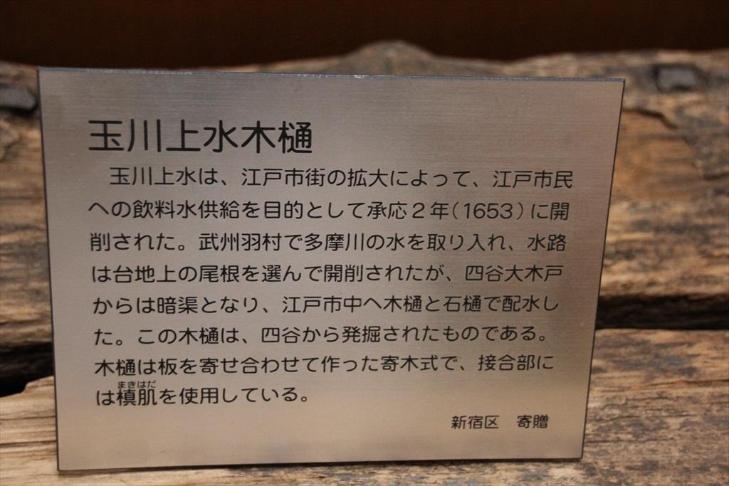 玉川上水木樋_3