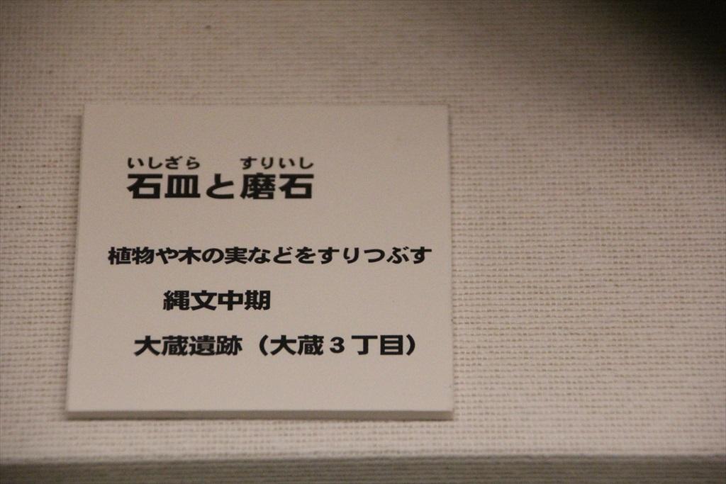 石皿と磨石_2
