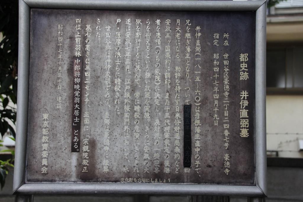 井伊直弼の墓_5