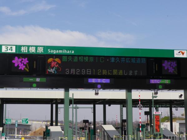 sagamihara-ic20150328_5_convert_20150717173416.jpg