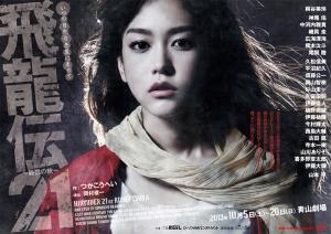 飛龍伝2013