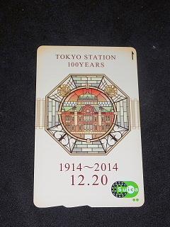 東京駅100周年記念スイカ