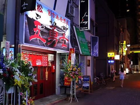 goyushiopen15.jpg