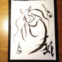狐 墨 絵文字 作品