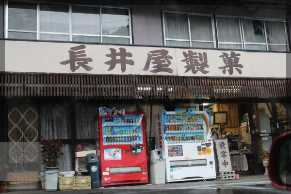 長井製菓 美味しい饅頭 饅頭屋 和菓子 群馬 藤岡市