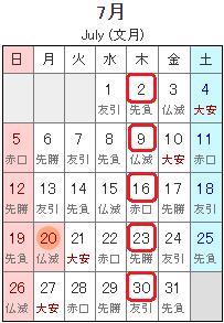 201507_Calendar.png
