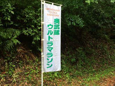 20150606okumu8.jpg