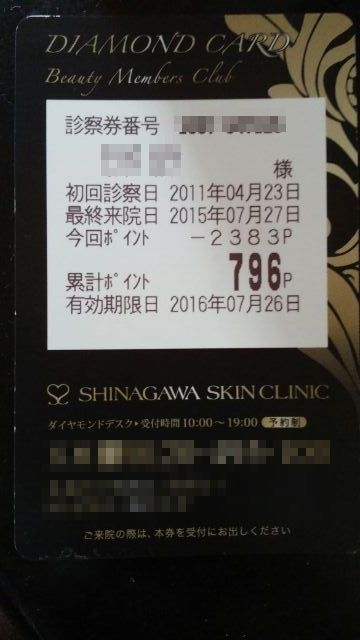 kaoyase_kiji2.jpg