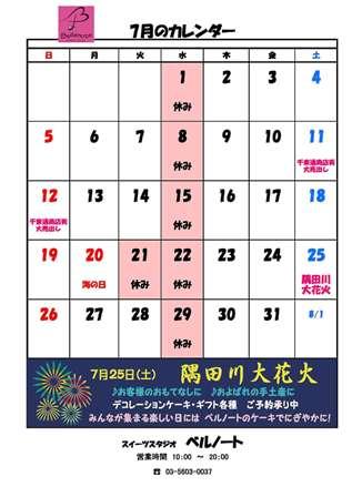 営業カレンダー2015-07