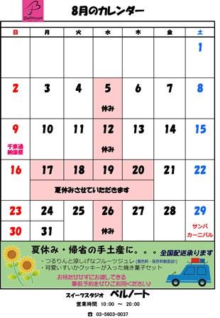 営業カレンダー2015-08