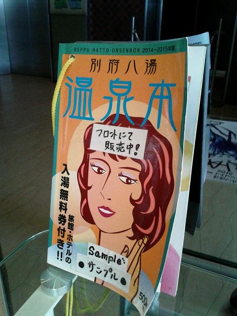 DSC_0333温泉本