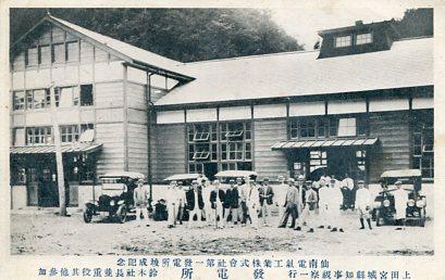 仙南電工第一発電所001