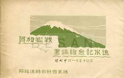 戦艦加賀進水記念絵葉書001