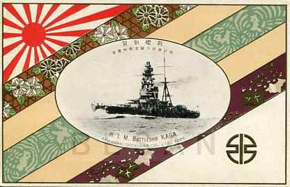 戦艦加賀進水記念絵葉書004