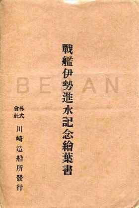 戦艦伊勢進水記念絵葉書001