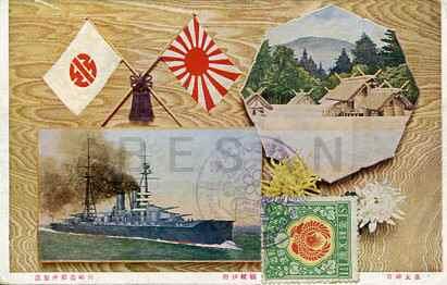 戦艦伊勢進水記念絵葉書003