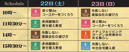 20150822-23メニュー