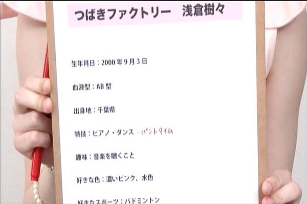 プロフィールチェック2015_003