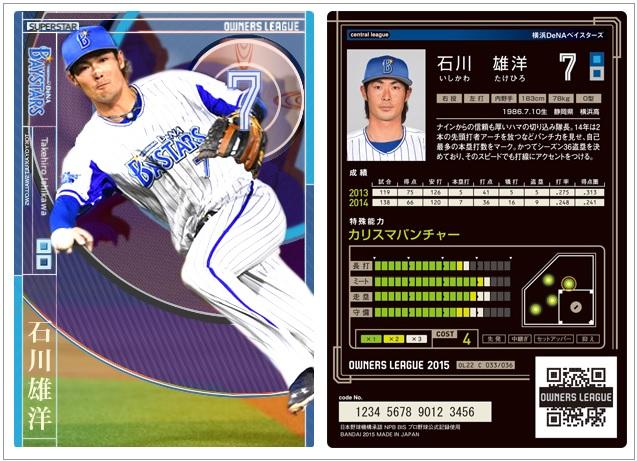 isikawa 01