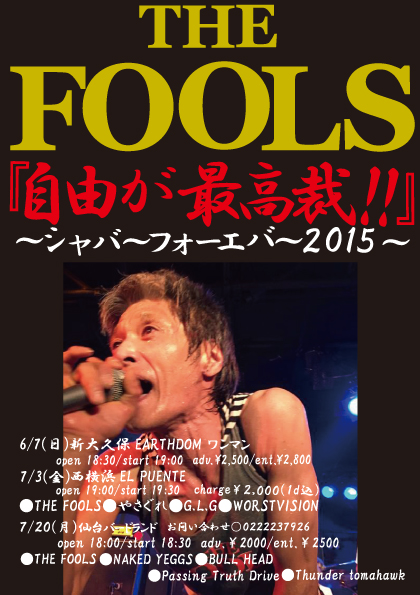 the fools flyer 0706 senndai 004