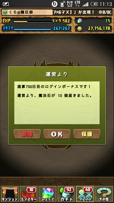 Screenshot_2015-08-08-11-13-37.png