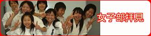 クラスバナー(女子試作)