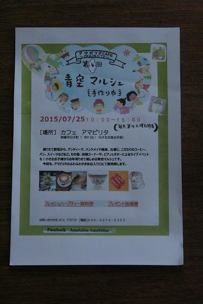 s-20150720_6977.jpg