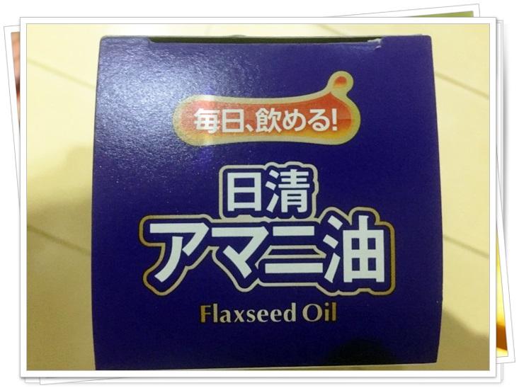 アマニ油1