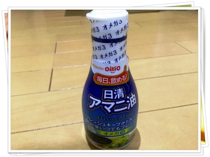 アマニ油2