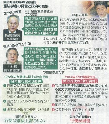 15.6.10朝日憲法学者の発言