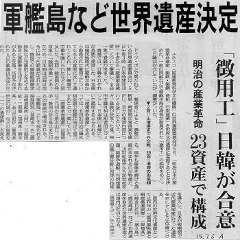 15.7.6朝日・世界遺産決定