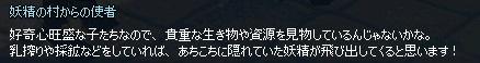 mabinogi_2015_06_03_010.jpg