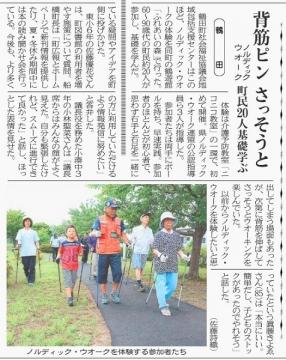 NW鶴田記事_600