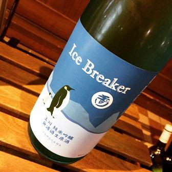Ice Breaker 玉川純米吟醸 無濾過生原酒