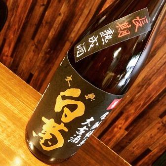 大典 白菊 生酛純米 雄町 大古酒 長期熟成