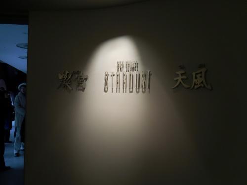 中華レストラン 燦宮