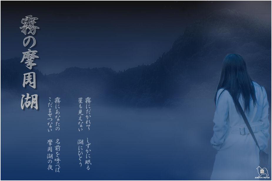 霧の摩周湖♪