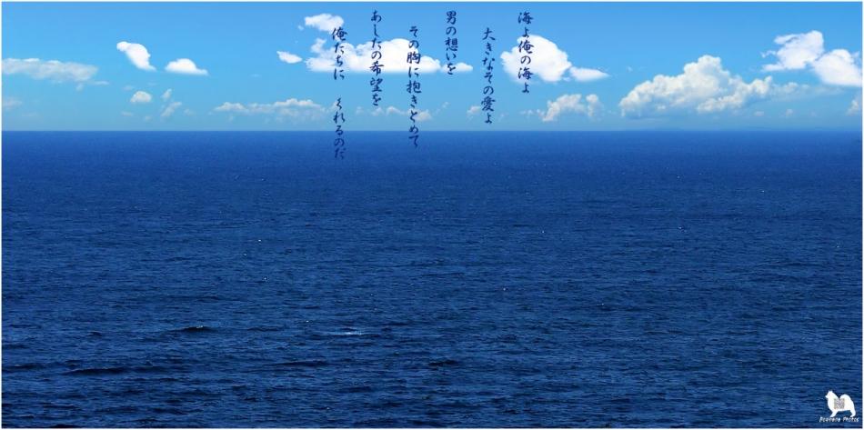 海 その愛 ♪