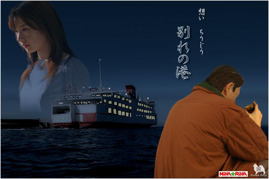 別れの港 ♪